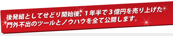 後発組としてせどり開始後、1年半で3億円を売り上げた門外不出のツールとノウハウを全て公開します。