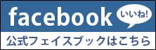 システムせどり研究所 FaceBook